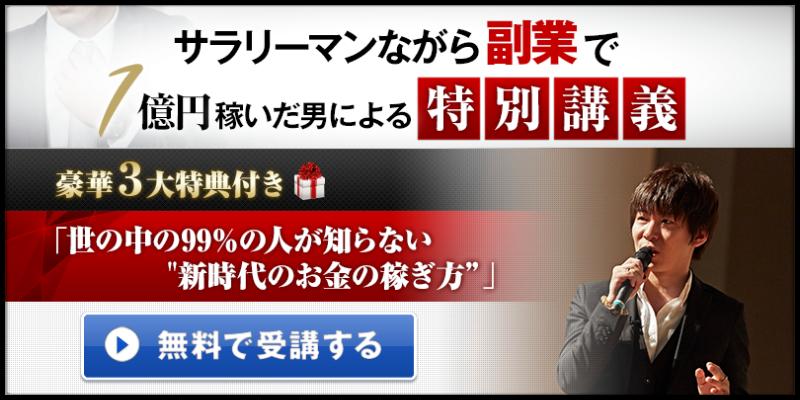 サラリーマンが副業で1億円稼いだ方法「特別講義」