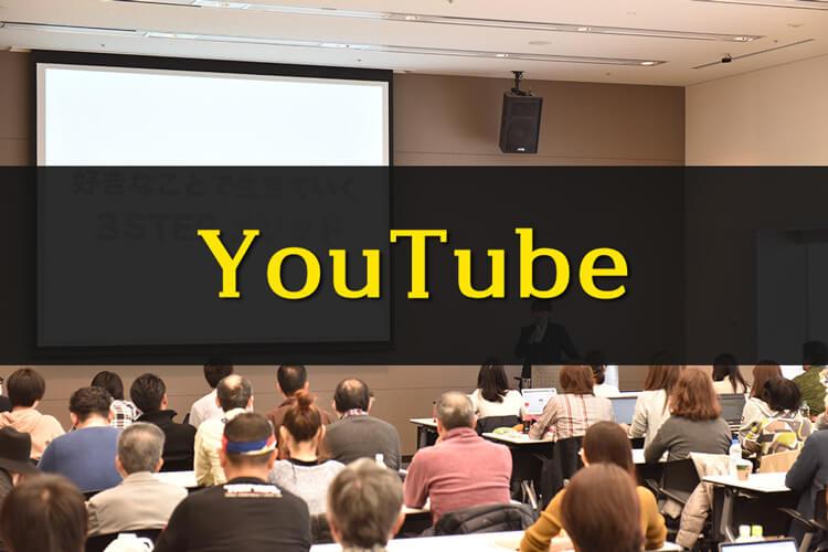 動画を投稿して広告収入を得るYouTube