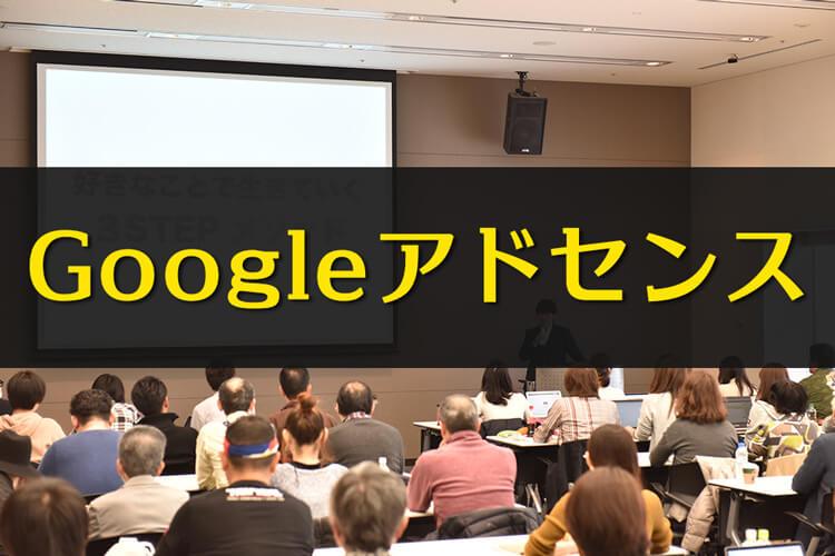 ブログやサイトで広告収入を稼ぐGoogleアドセンス