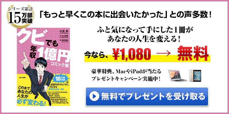 ネットビジネスのバイブル『クビでも年収1億円』