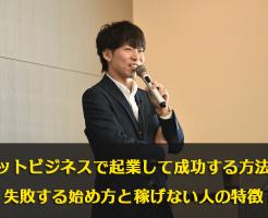 ネットビジネス_起業