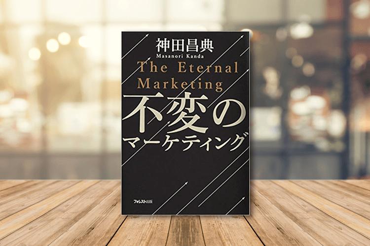 ネットビジネスのおすすめ本『不変のマーケティング』