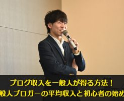 blog-syuunyuu-ippannjinn