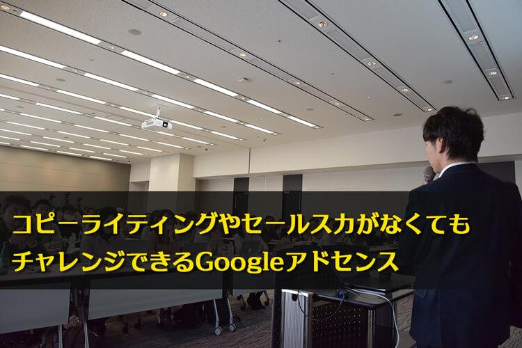 コピーライティングやセールス力がなくてもチャレンジできるGoogleアドセンス
