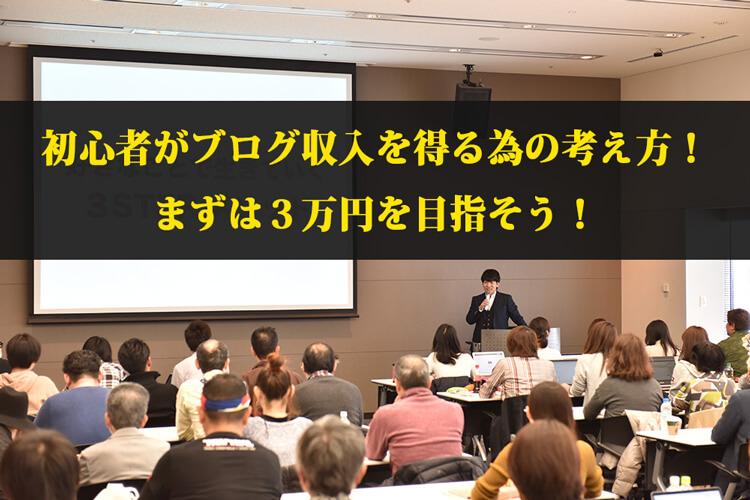 初心者がブログ収入を得る為の考え方!まずは3万円を目指そう!