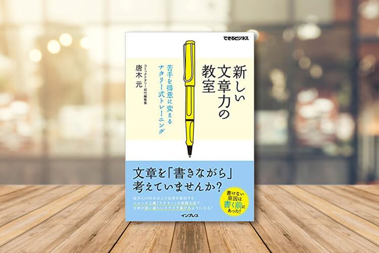 ブログで稼ぐために読むべき本『新しい文章力の教室 苦手を得意に変えるナタリー式トレーニング』