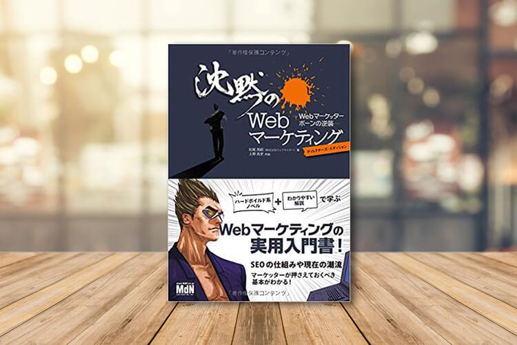 ブログで稼ぐために読むべき本『沈黙のWebマーケティング』