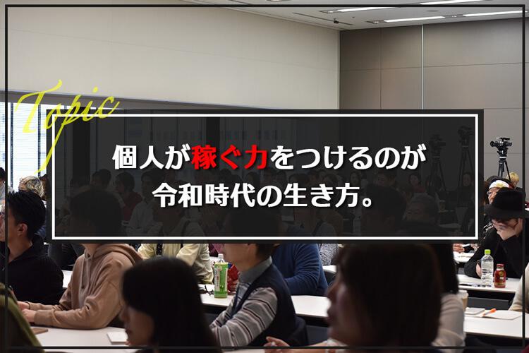 会社からの給料だけでは2000万円足りない!令和時代の新しい稼ぎ方