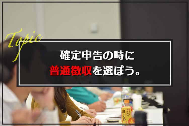 """副業所得分の住民税は必ず""""普通徴収"""""""