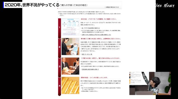 GINZA TANAKA購入方法