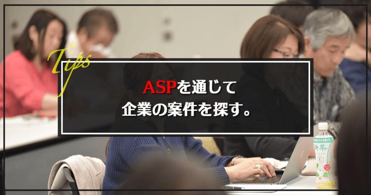 アフィリエイトASPと提携(A8.netや楽天など)