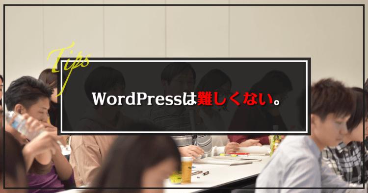 ブログの始め方!WordPressブログを初心者が開設する方法