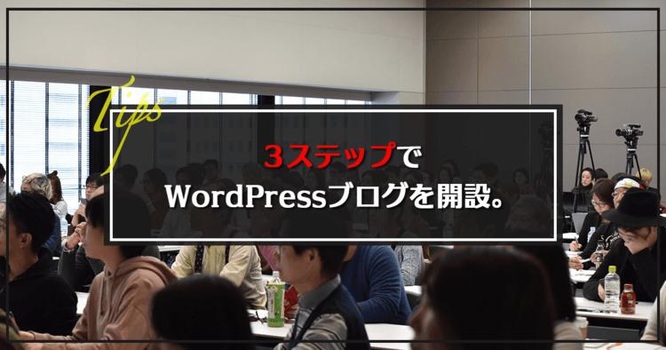 ブログの始め方!WordPressのブログ開設方法