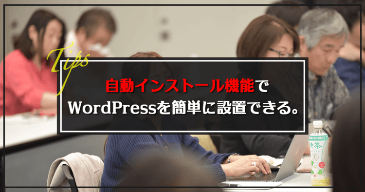 WordPressをインストール